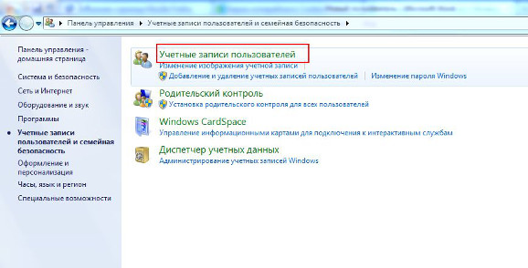 создание пользователя в Windows 7