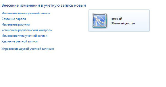 Создание учетной записи в Windows 7