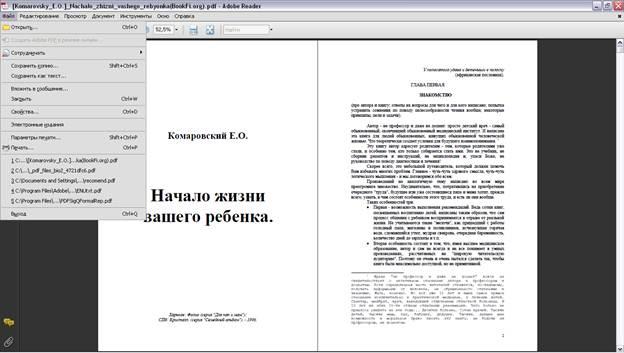 Меню файл Adobe Reader