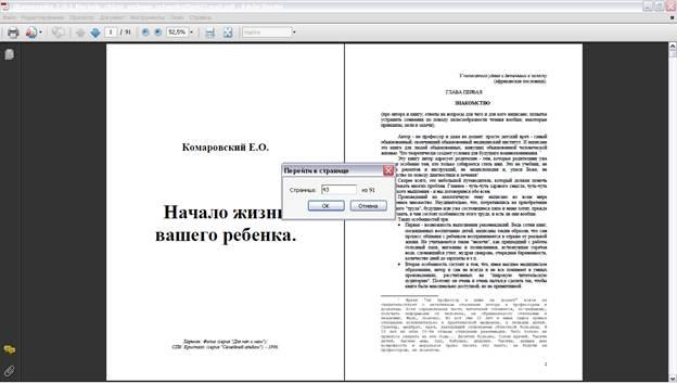 переход по страницам Adobe Reader