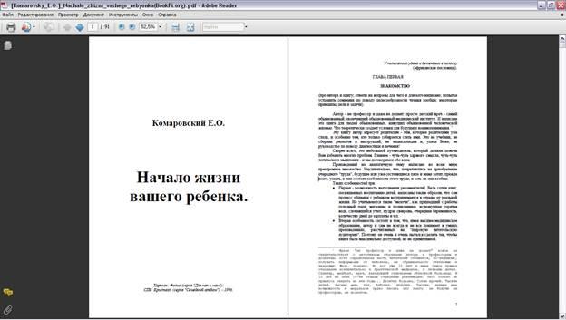Вид страницы попарно Adobe Reader
