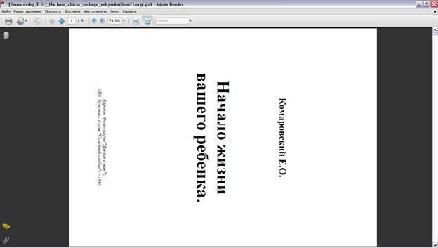 поворот страницы Adobe Reader