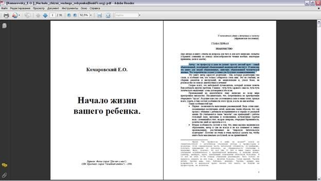 Выделение текста Adobe Reader