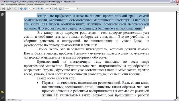 Увеличение текста Adobe Reader