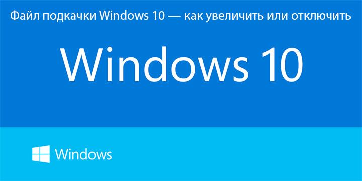 Файл подкачки Windows 10 — как увеличить или отключить