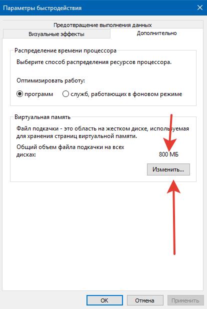 Узнать размер файла подкачки на своем компьютере
