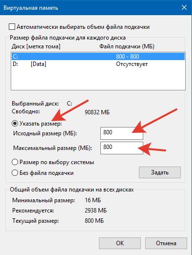 как увеличить размер файла подкачки в Windows 10
