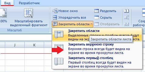 Закрепляем верхнюю строку в Excel 2010