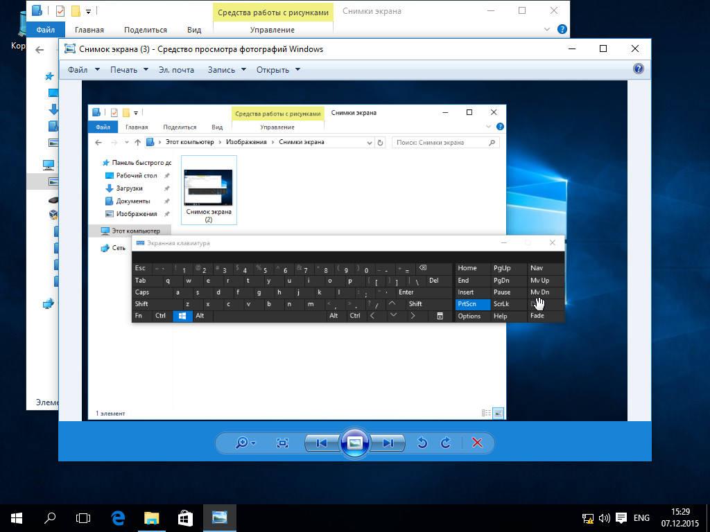 Как сделать скриншот части экрана на компьютере на windows