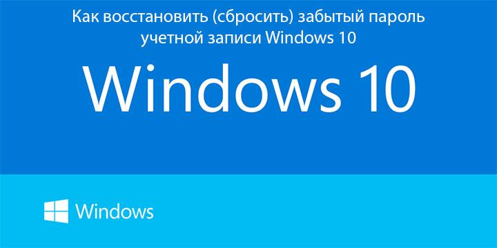 Как восстановить (сбросить) забытый пароль учетной записи Windows 10