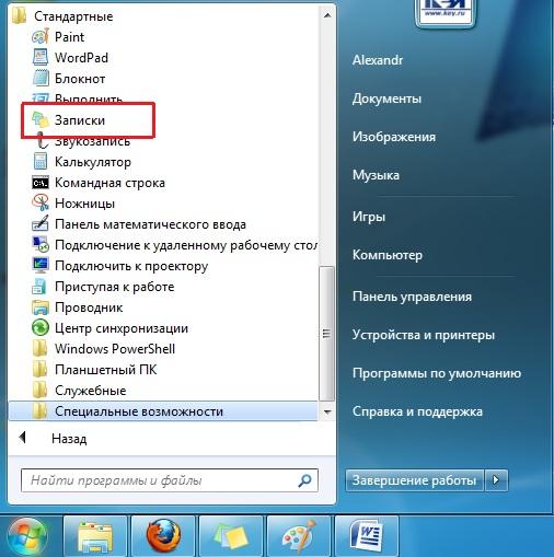 Стикер на рабочий стол Windows 7
