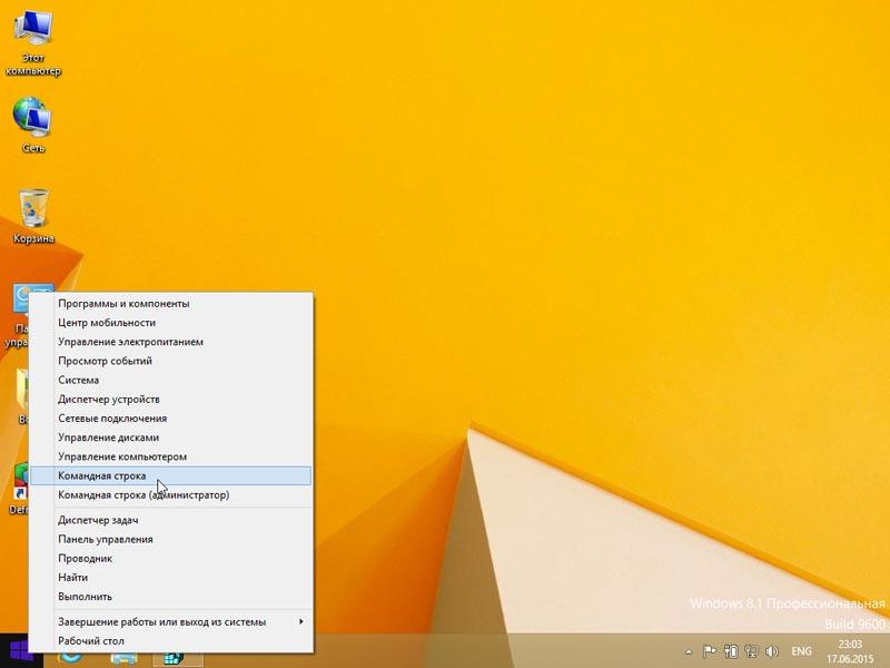 Как включить скрытую учётную запись администратора в Windows 8.1
