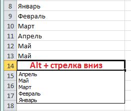Выпадающий список в excel 2010