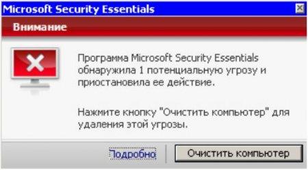 бесплатный антивирус от майкрософт