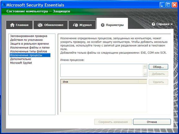бесплатный антивирус от майкрософт секьюрити