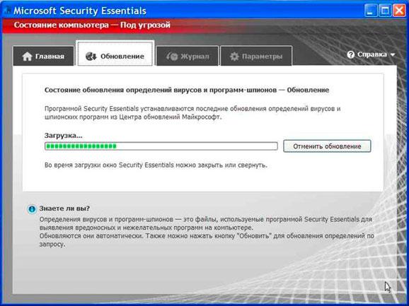 антивирус от майкрософт секьюрити
