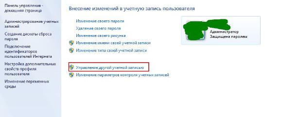 создание нового пользователя в Windows 7