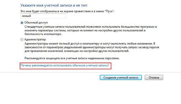 Создание новой учетной записи в Windows 7