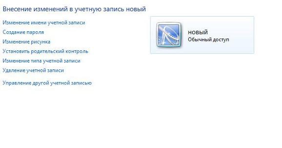 Создание учетной записи в Windows 7