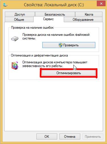 Дефрагментация диска в Windows 8