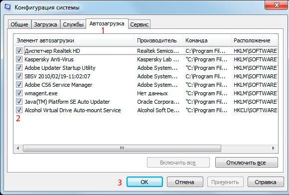 управление автозагрузкой в операционной системе Windows 7