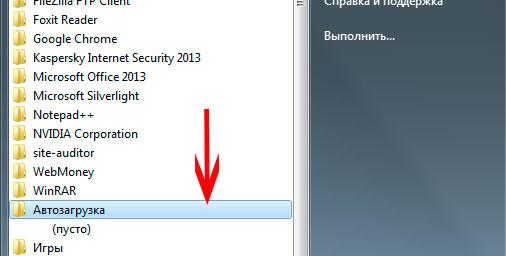управление автозагрузкой в операционной системе Windows 7 через меню пуск