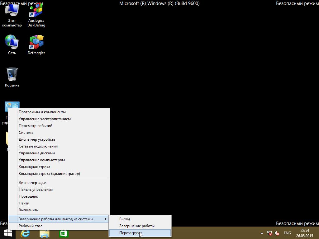 Как на windows 7 сделать безопасный режим