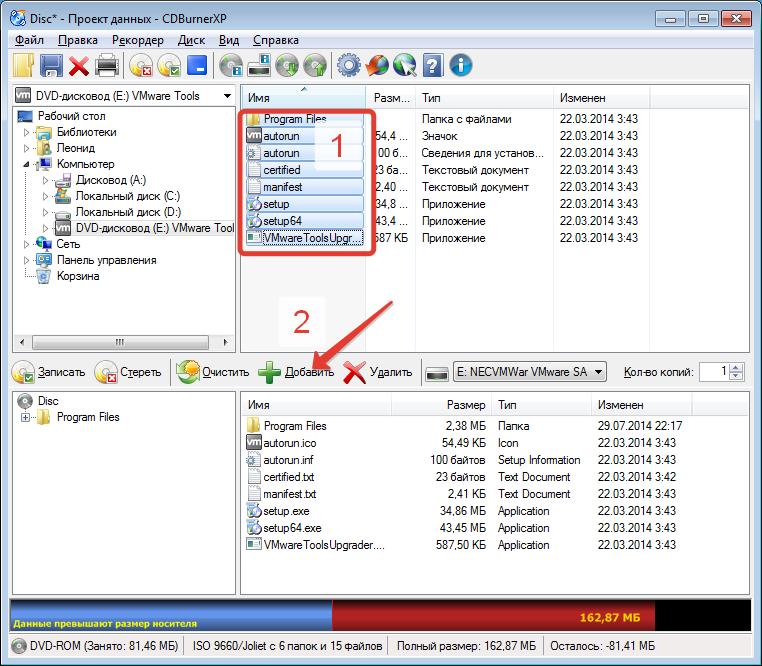 CDBurnerXP Диск с данными