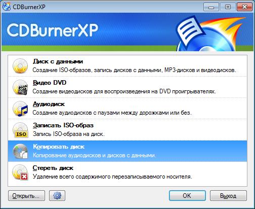 CDBurnerXP Сохранить проект как ISO-образ