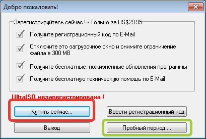 UltraISO создать ISO-образ диска