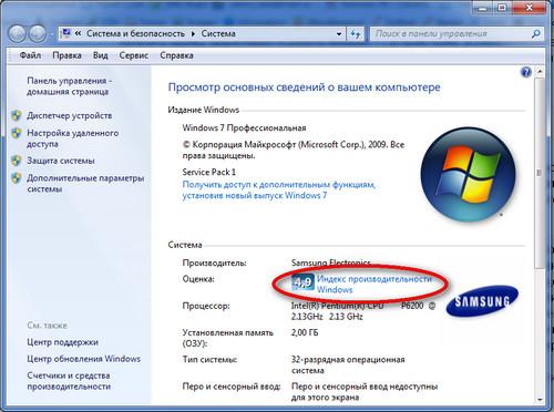 проверка производительности компьютера Windows 7 - фото 8