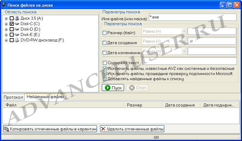 Поиск файлов на диске с помощью AVZ