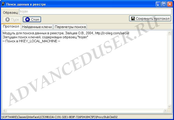 Поиск в реестре с помощью AVZ