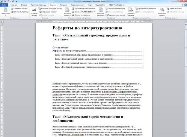 Как сделать оглавление в word Если у вас несколько страниц то при выборе необходимого пункта оглавления вы сразу попадаете на нужно место в документе