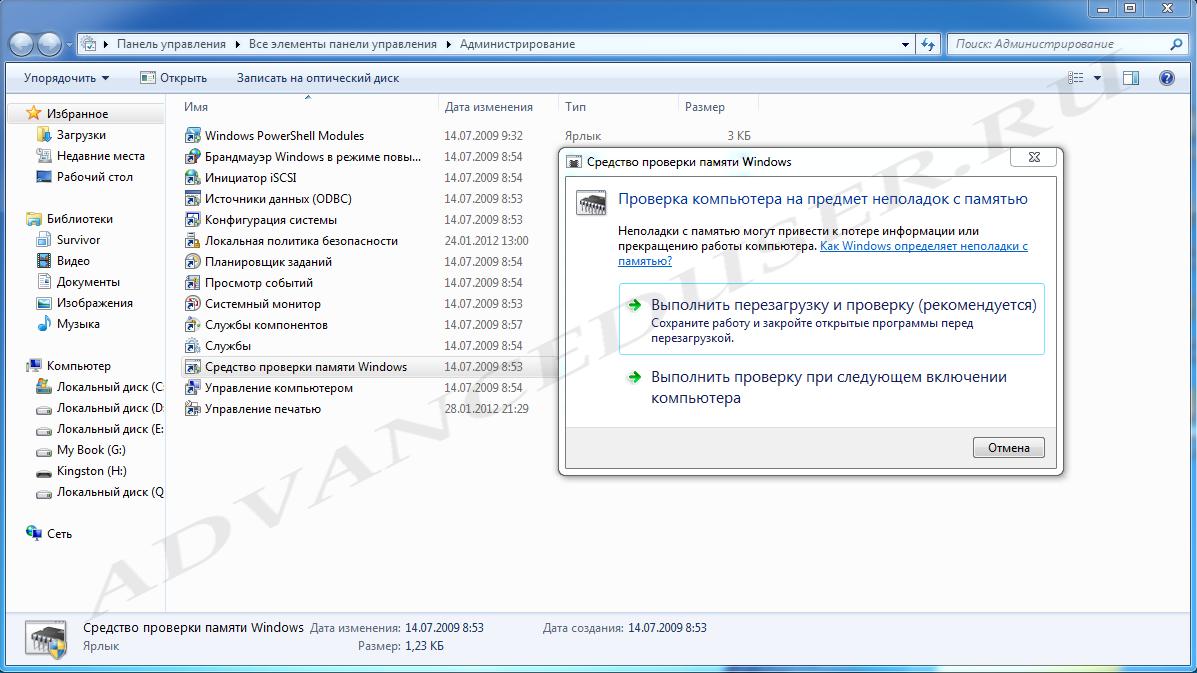 Диагностика памяти в Windows XP/2003/Vista/7