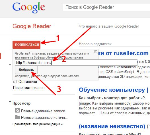 Подписка rss Google Reade