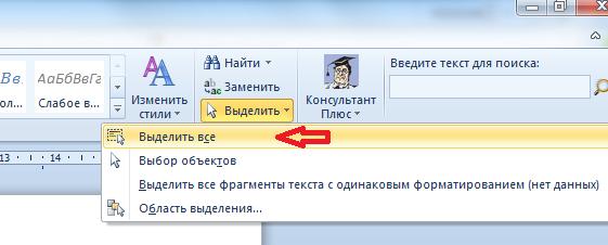Выделить все в Microsoft Word