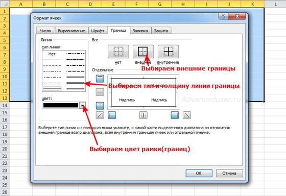 как сщздать таблицы в Microsoft Excel