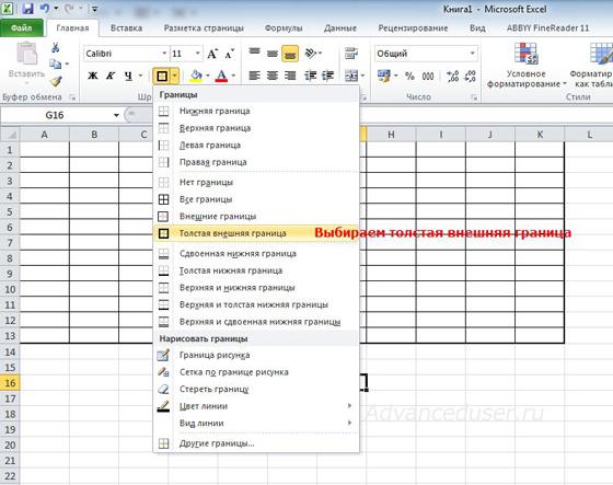 изменение границ таблиц в Excel