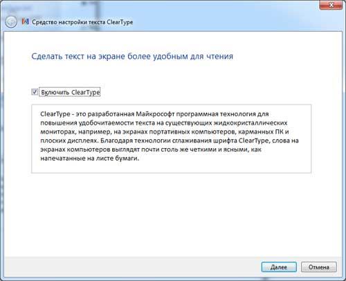как отключить cleartype в windows 7 - фото 3