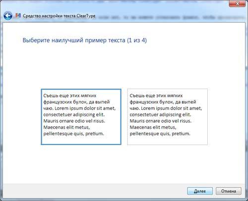 Настройка ClearType