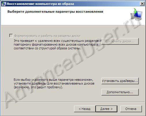Восстановление образа системы windows 7