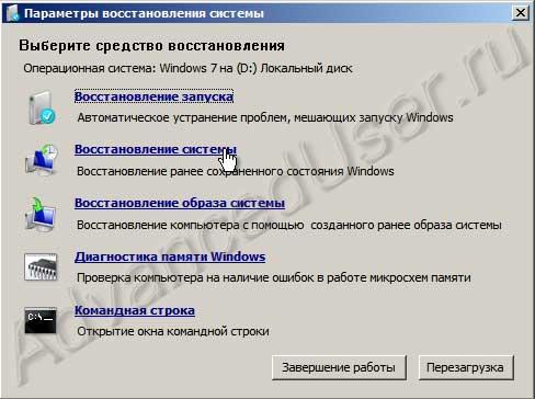 Параметры восстановления windows 7