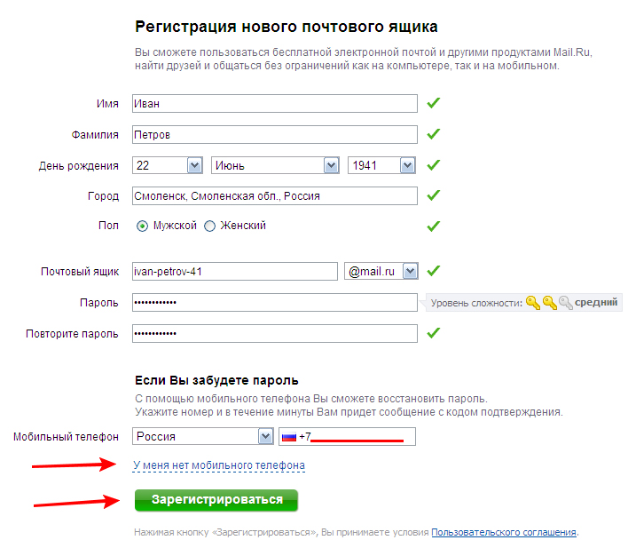 Заполнение анкеты регистрации почты