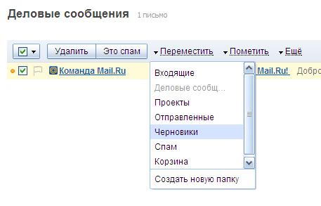 Выбор папок в почте