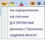 форматирование символов word