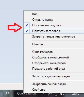 Как сделать так чтобы панель задач была внизу windows