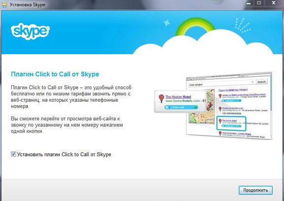 Как пользоваться скайп